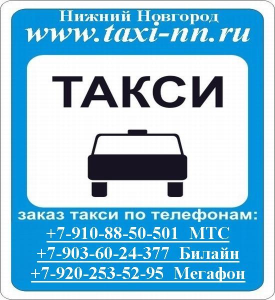 АФАЗИЯ АФФЕРЕНТНОГО номера такси в нижнем новгороде тест